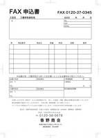 片面FAX申し込み書&日本製商品修正の納品作品