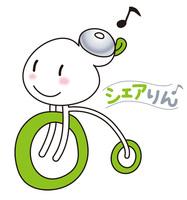 自転車シェアリングに使用する自転車のキャラクター及びシェアステーションのロゴマーク
