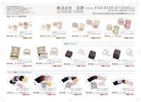 宝石ケース・雑貨品A3チラシ(両面カラー)