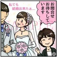 【結婚相談所の4コマ漫画】