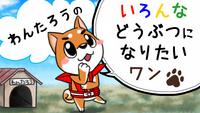 第1話 紙芝居風アニメ制作の納品作品