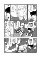 剣道マンガ+α 続編(第9話)
