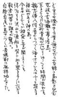 【急募】硬筆手書きデータ作成の依頼