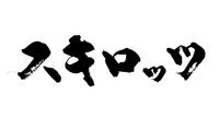 ウェブサイト(Skillotsマガジン)用タイトル文字