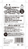 Deliverable of BABY BANANA商品パッケージ台紙デザイン