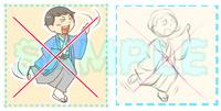 袴の説明用のイラスト