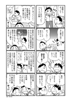 8コマ漫画