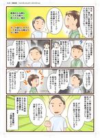 医療漫画の制作