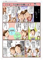 プラセンタ注射と、にんにく注射の医療漫画