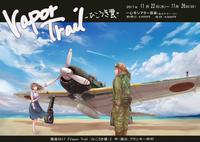 演劇公演『Vapo Trail -ひこうき雲- 』のチラシ表面デザインの納品作品