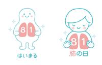 肺の日(8月1日)のキャラクター