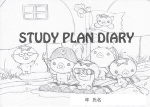 Medium_diary_b
