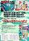 健康麻雀×謎解き脱出ゲーム 7妖精の世界からの脱出 ポスター作成