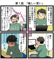 Deliverable of 4コマ漫画 4本 8コマ漫画1本 合計5本分をご依頼