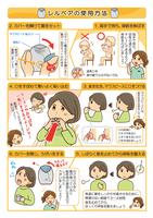 吸入器の使用方法を教えているところを漫画にしてください