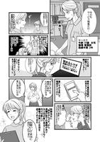 Deliverable of 会社案内漫画作成