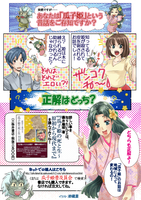書籍紹介用の1P漫画