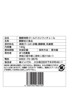Deliverable of ラベル(湘南ゴールド)デザインの改変