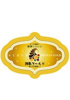 湘南ゴールドコンフィチュールラベル改変2