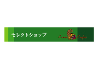 Cornu Copiaeタペストリー