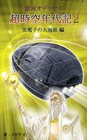 SF小説(私的作品)の表紙絵(イメージ:超文明が建造した宇宙船が宇宙創成前の光電子に満ちた空間を飛行中。傍らではモーゼのような老人が杖を持って大空に向かって指示を出しています)