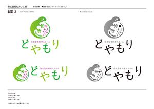 Medium_doyamori_logo0115_______04