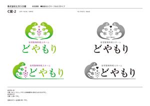 Medium_doyamori_logo0115_______06