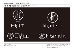 Medium_hikarie_logof_______08