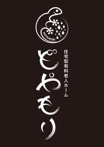 Medium_doyamori_logo_bk4_c