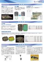 ドローン測量サービスの紹介チラシA4裏表カラー