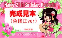 アイドルの生誕祭メッセージカード作成の依頼