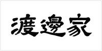 墓石への家名彫り(三文字)
