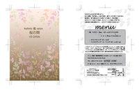 ホリスティック桜の間のメニューカードデザイン表・裏