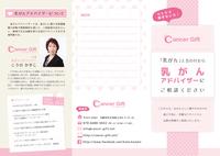 乳がんアドバイザーのリーフレットとロゴ