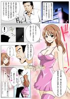 風俗体験カラー漫画5ページ