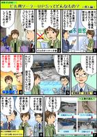 チラシWEB用、製品説明漫画。