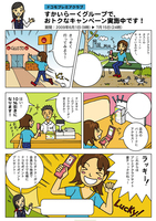 サービス告知 web用 1ページ漫画