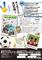 幼児・児童対象のサッカー教室のチラシ