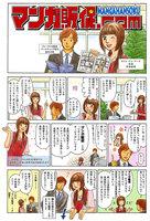 サイト用漫画制作