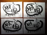ちゃんこ鍋屋のロゴ
