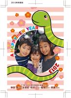 2013家族年賀状