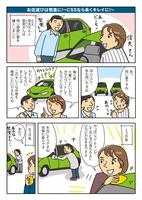 HPへの漫画ページ制作