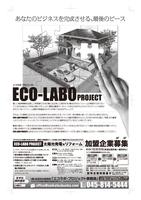 太陽光発電事業加盟店募集/新聞広告1項全面