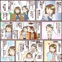 マッサージ院の内容漫画