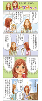 女性向けダイエット商材の4コマ漫画
