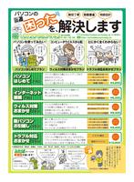 チラシデザイン(新聞折込用)
