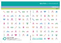 カタログ裏表表紙のデザイン