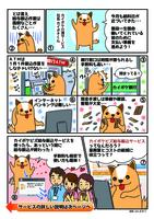 介護事業者向け会報誌の漫画制作(A4 1ページ)